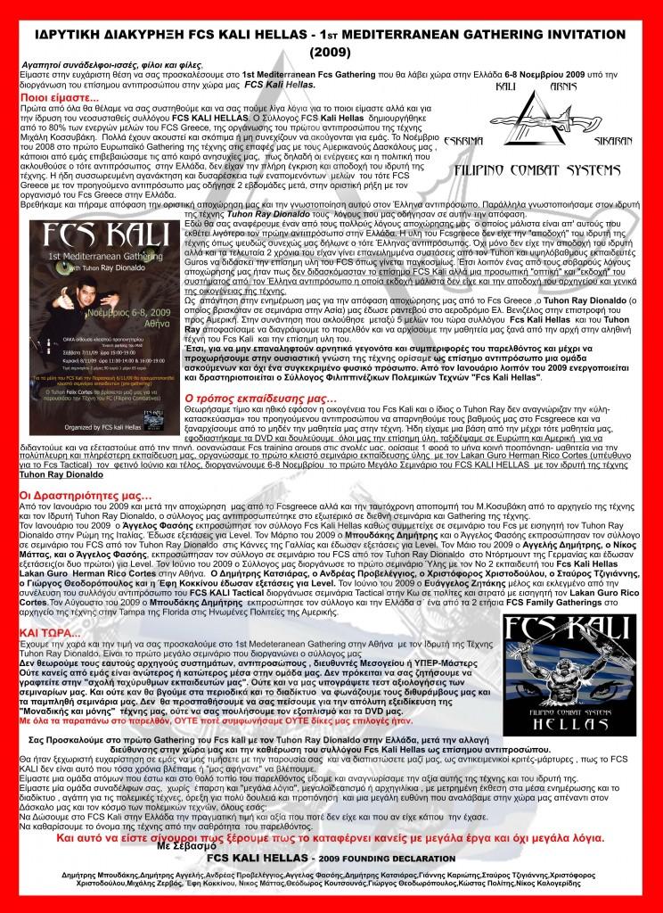 Idritiki diakiriksi red 744x1024 Founding Declaration